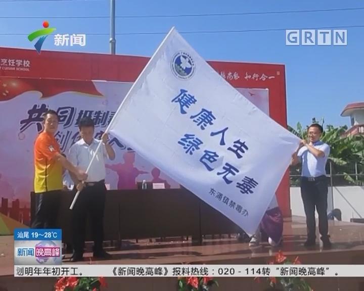 广州南沙:东涌镇禁毒宣传走进校园