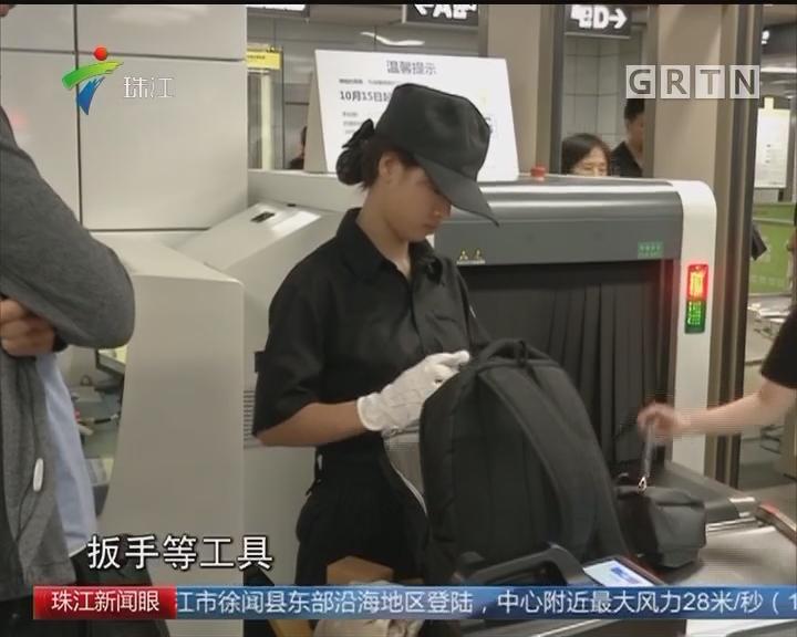 广州20个地铁站安检升级 总体顺畅