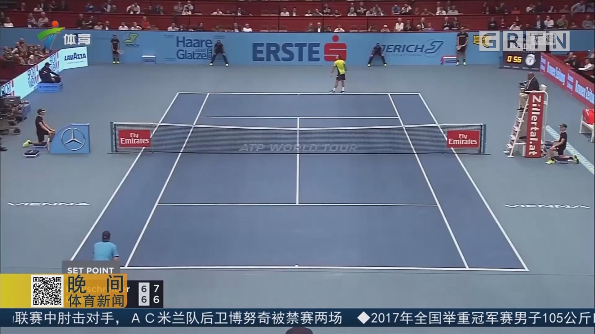 ATP维也纳站兹维列夫收获开门红