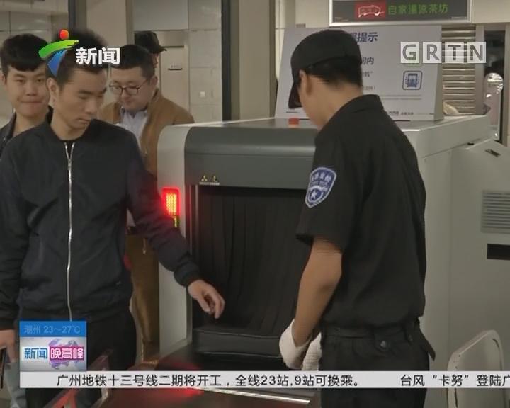 广州地铁安检升级 体育西路站:20人排队1分钟通过