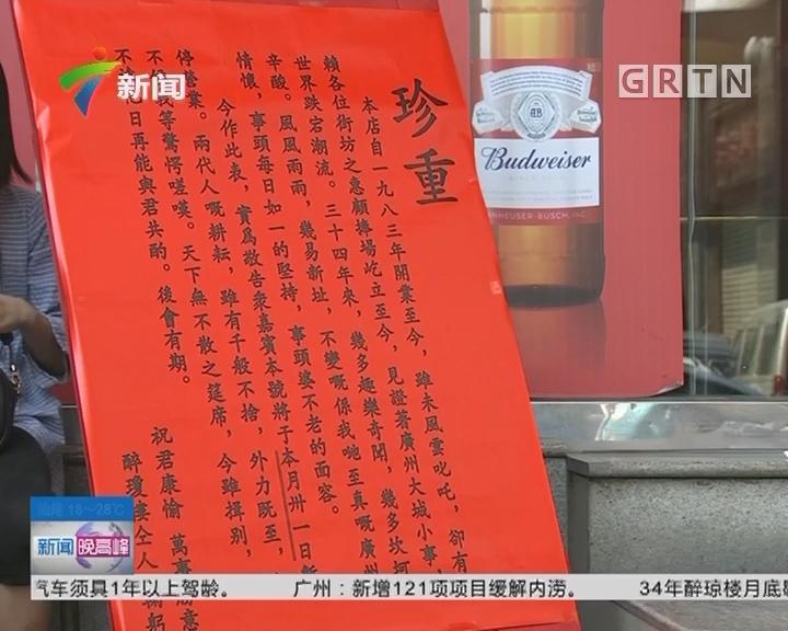 广州:《珍重》道别 醉琼楼后天停业