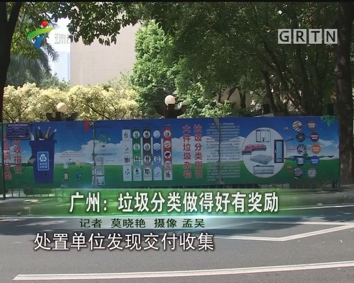 广州:垃圾分类做得好有奖励