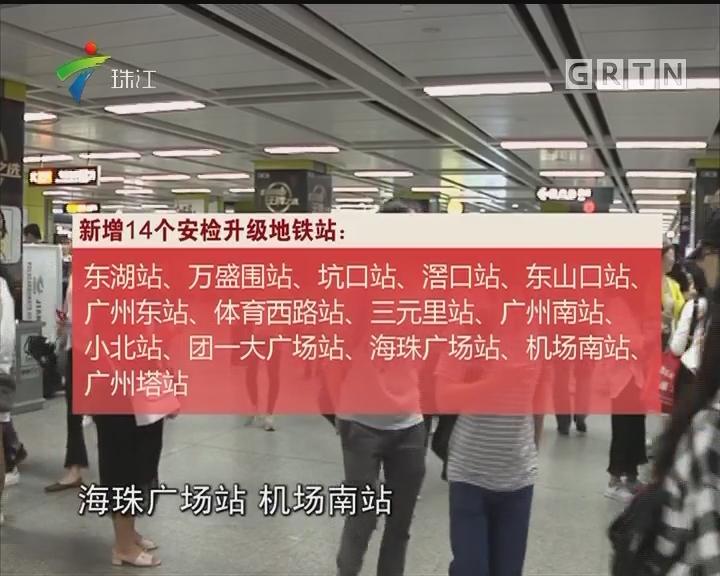 广州:今起新增14个安检升级地铁站