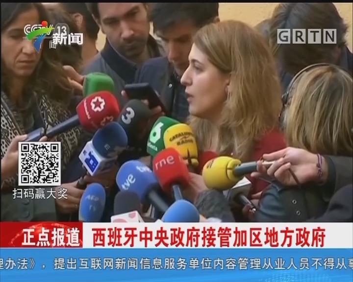 西班牙中央政府接管加区地方政府