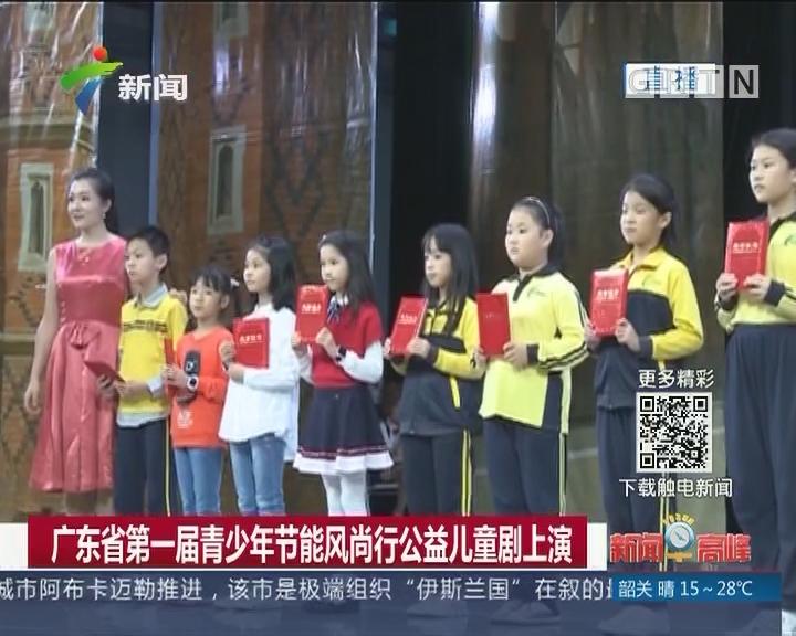广东省第一届青少年节能风尚行公益儿童剧上演