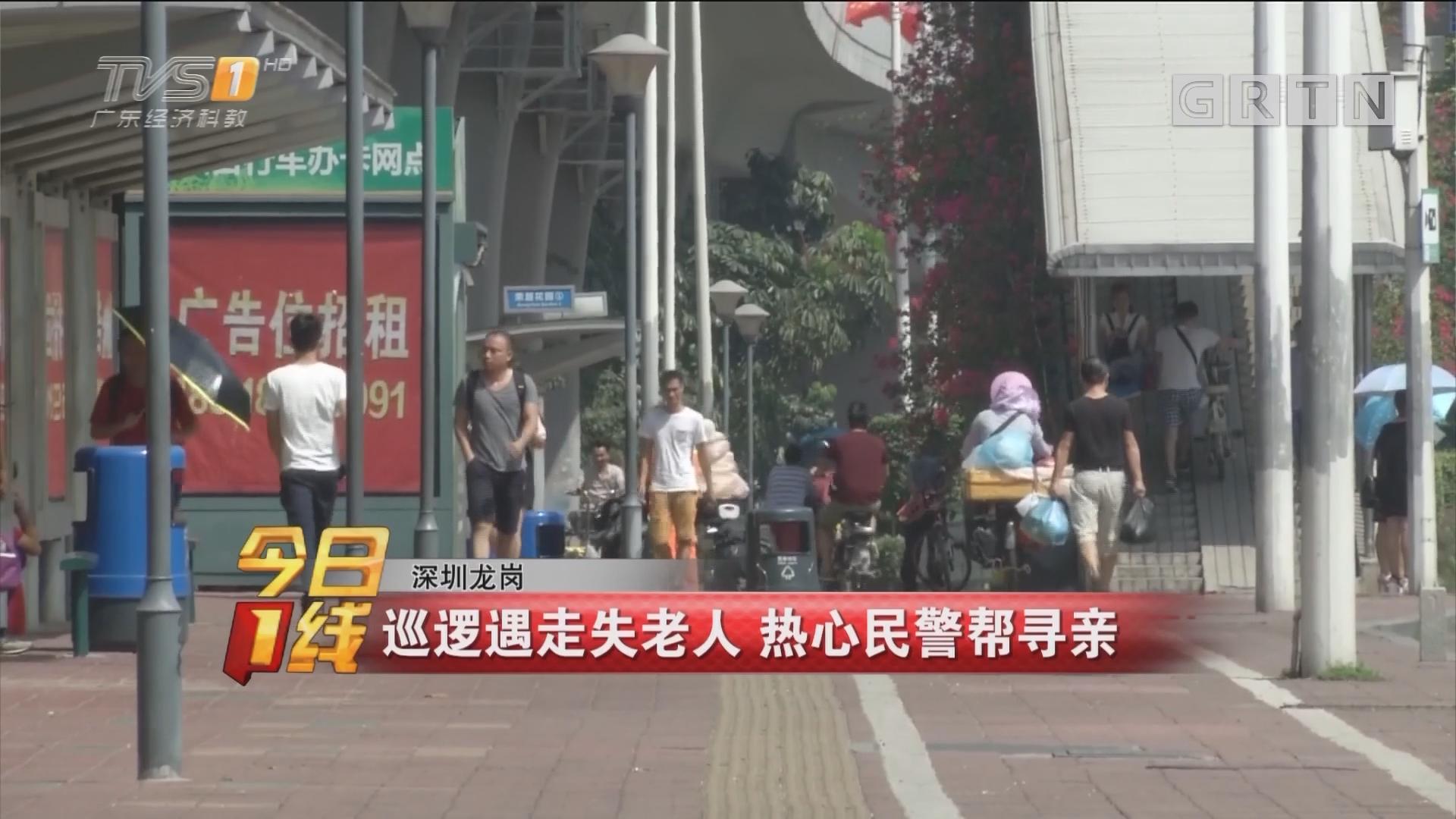 深圳龙岗:巡逻遇走失老人 热心民警帮寻亲
