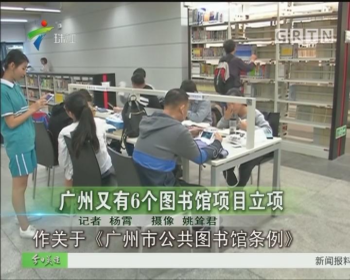广州又有6个图书馆项目立项