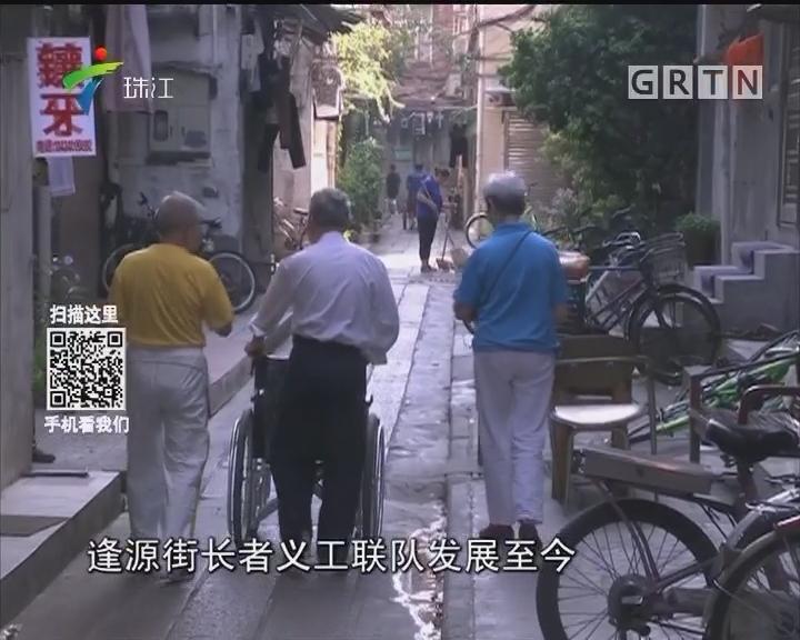 广州:老年义工年过八旬坚持服务