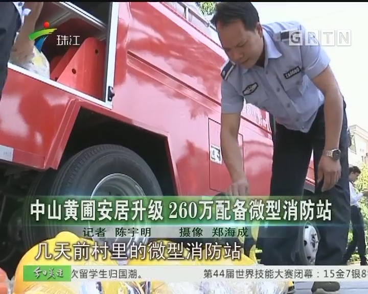 中山黄圃安居升级 260万配备微型消防站