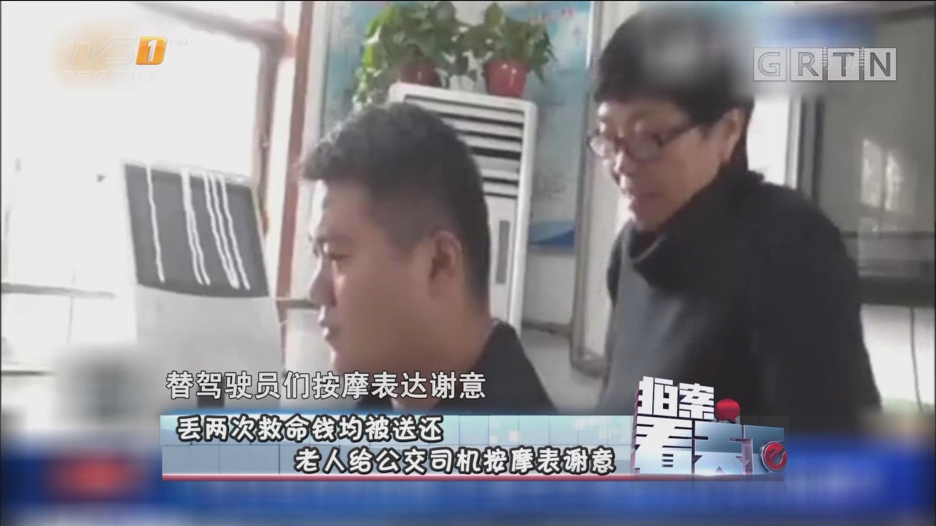[HD][2017-10-18]拍案看天下:丢两次救命钱均被送还 老人给公交司机按摩表谢意
