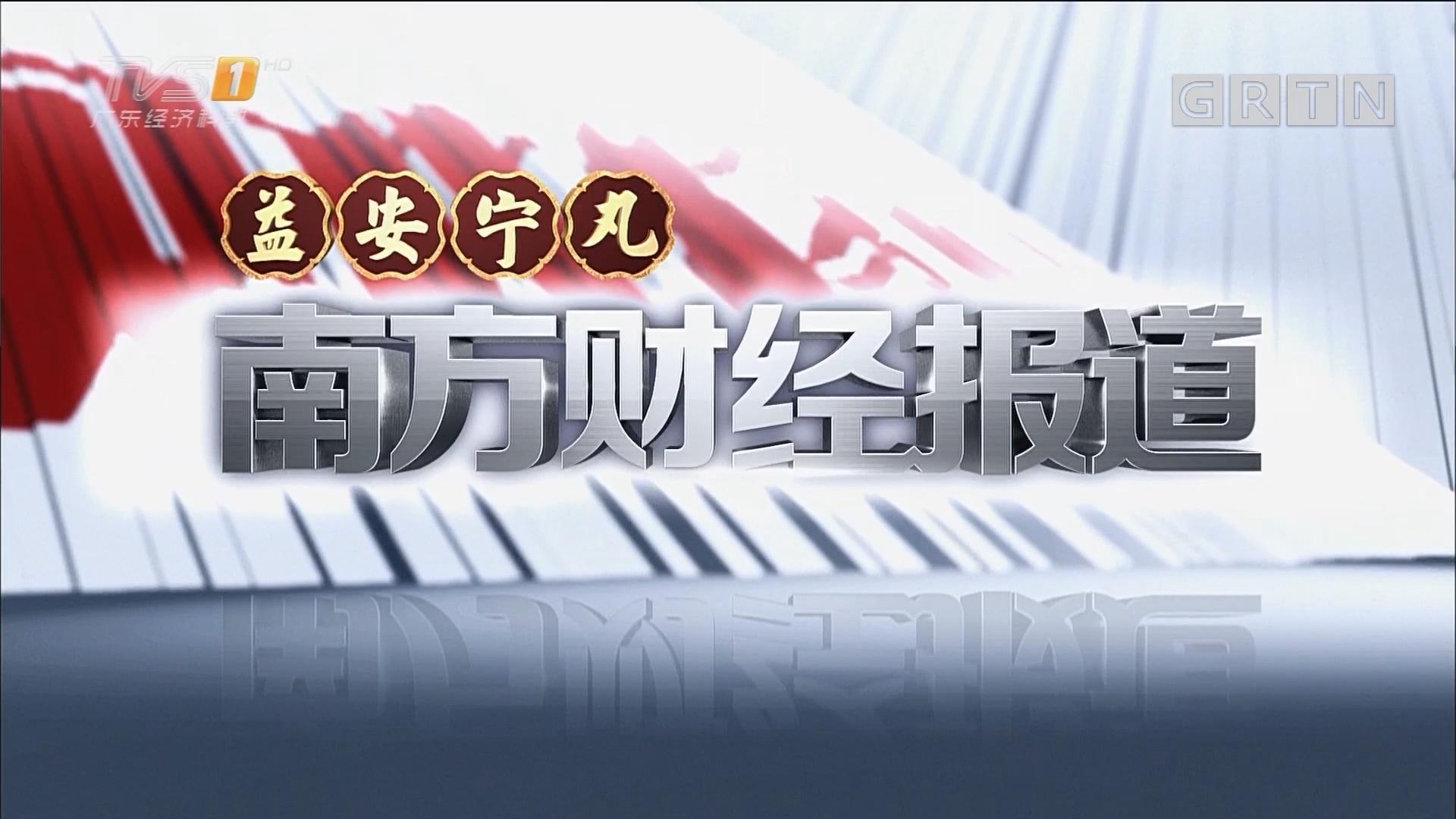 [HD][2017-10-13]南方财经报道:世界500强 中国企业数量占第二