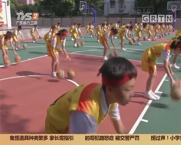 广州林凤娥小学:篮球进校园 个个都是花式高手