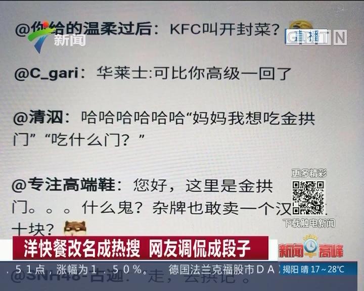 洋快餐改名成热搜 网友调侃成段子