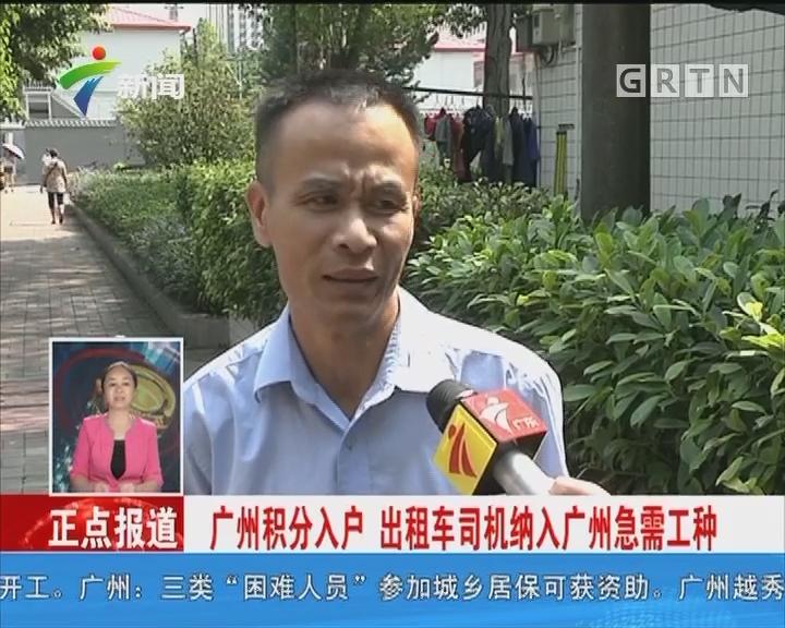 广州积分入户 出租车司机纳入广州急需工种