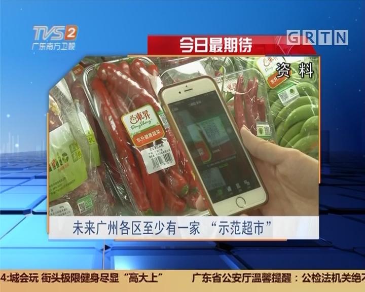 """今日最期待:未来广州各区至少有一家""""示范超市"""""""