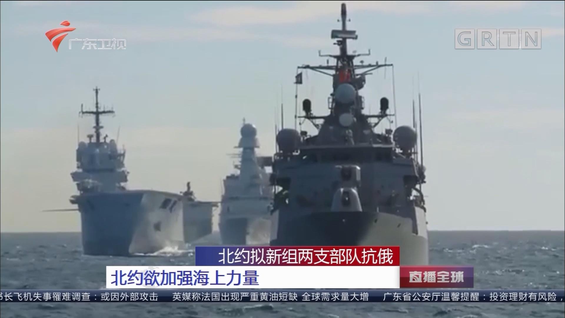 北约拟新组两支部队抗俄:北约欲加强海上力量