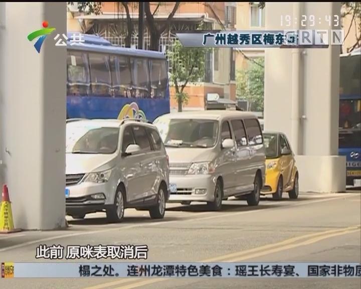 广州:梅东路淘金路部分车泊位已撤销