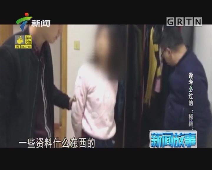 """[2017-10-24]新闻故事:逢考必过的""""秘籍"""""""