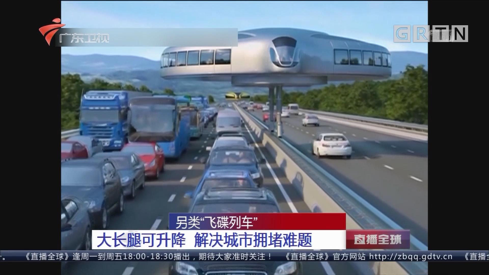 """另类""""飞碟列车"""" 大长腿可升降 解决城市拥堵难题"""