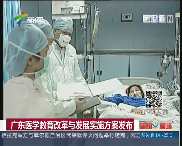 广东医学教育改革与发展实施方案发布