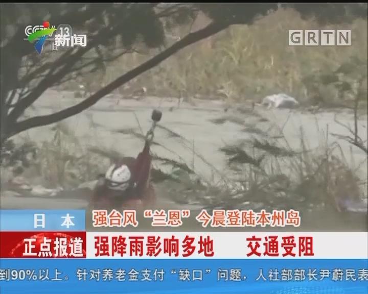 """日本:强台风""""兰恩""""今晨登陆本州岛 """"兰恩""""向东北推进 3人死亡"""