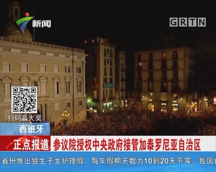 西班牙:参议院授权中央政府接管加泰罗尼亚自治区