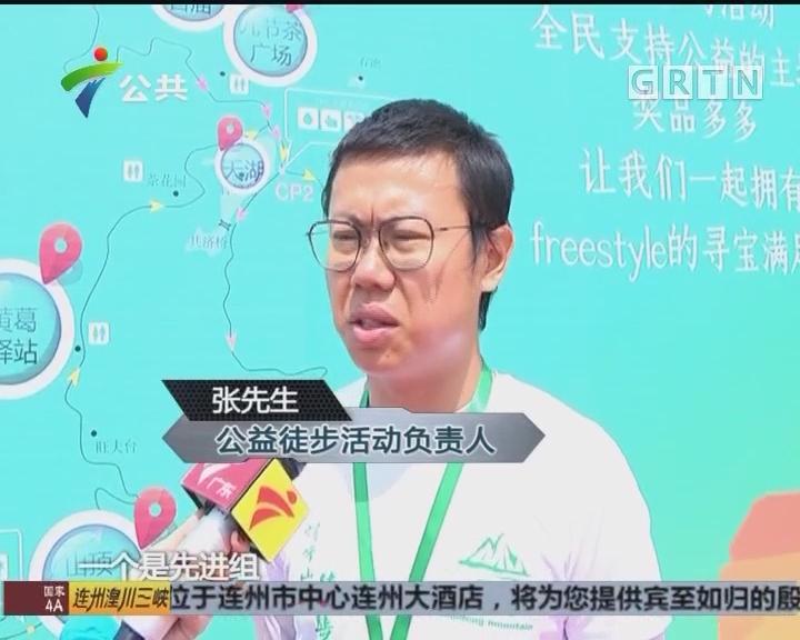 广州:帽峰山公益徒步 现场热闹非凡