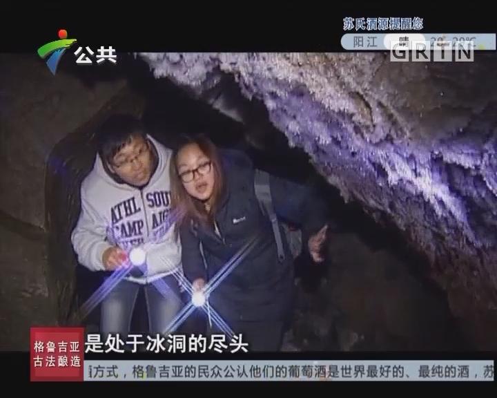 [2017-10-26]天眼追击:玄冰寒洞