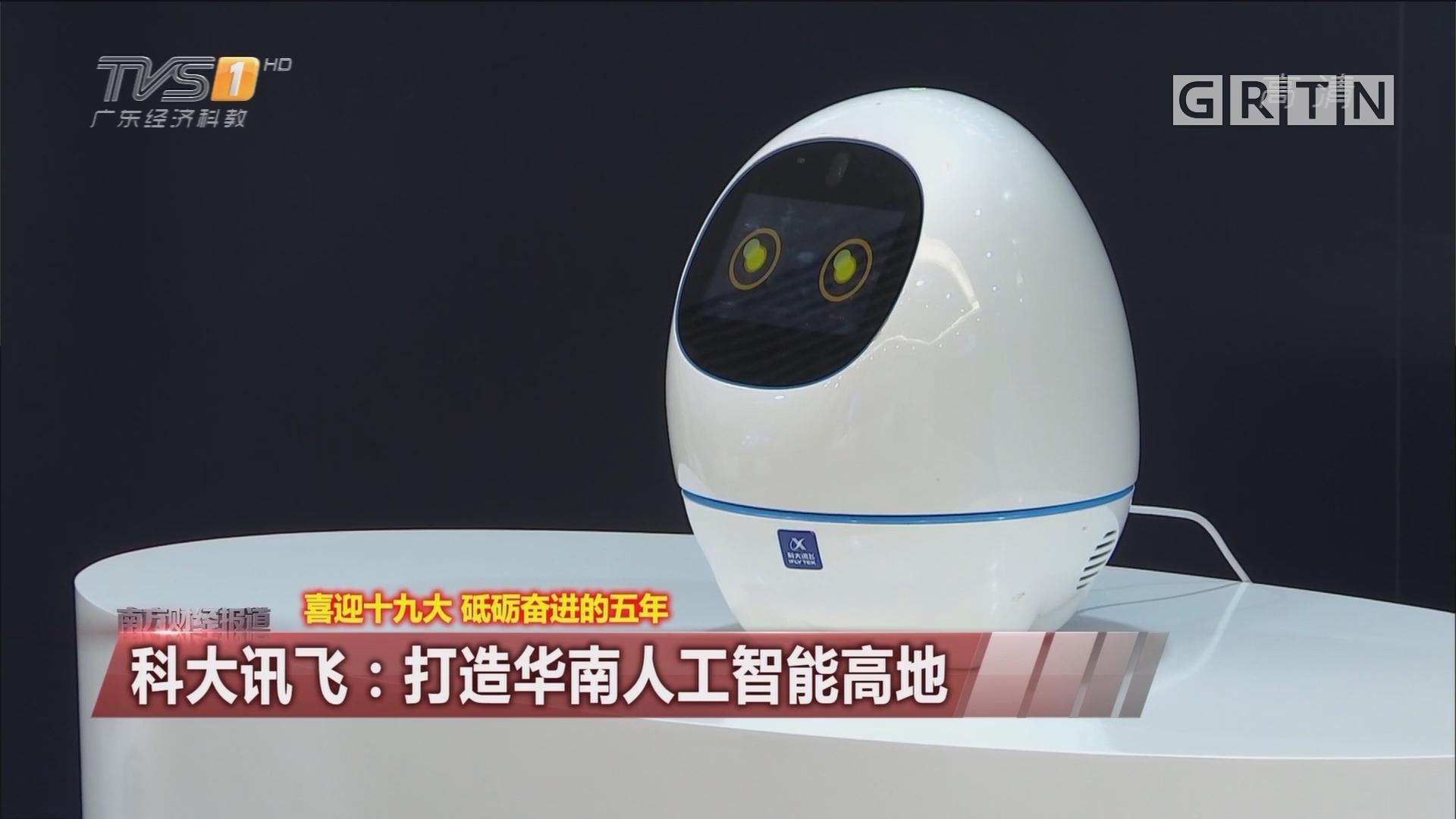 喜迎十九大 砥砺奋进的五年 科大讯飞:打造华南人工智能高地