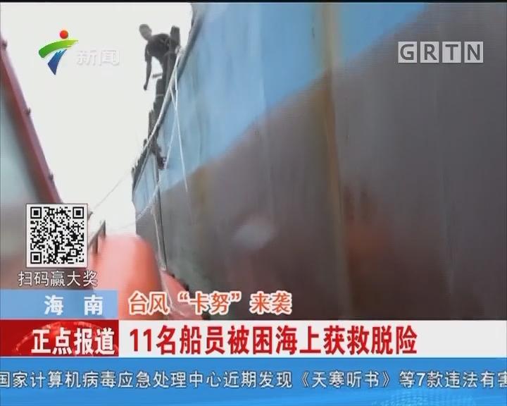 """海南:台风""""卡努""""来袭 11名船员被困海上获救脱险"""