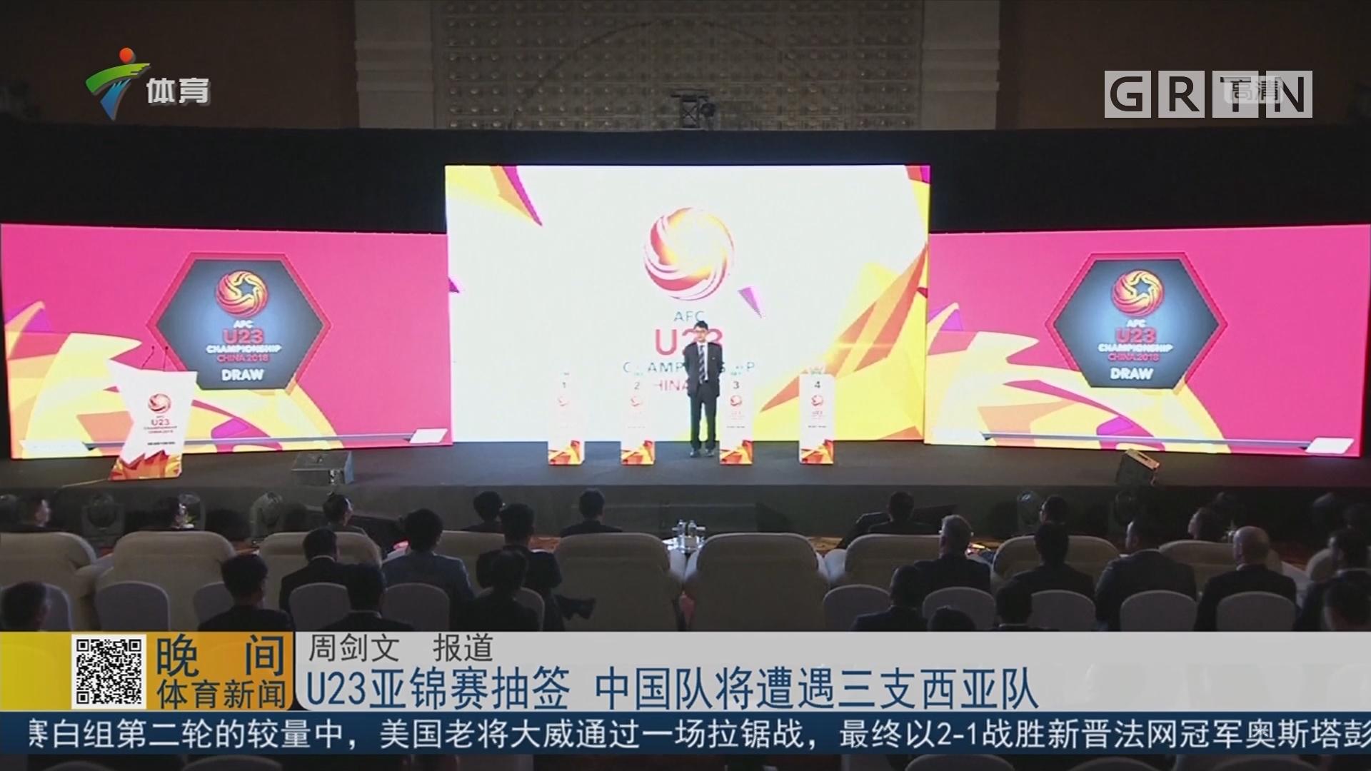 U23亚锦赛抽签 中国队将遭遇三支西亚队