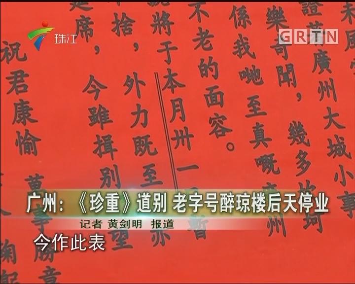 广州:《珍重》道别 老字号醉琼楼后天停业