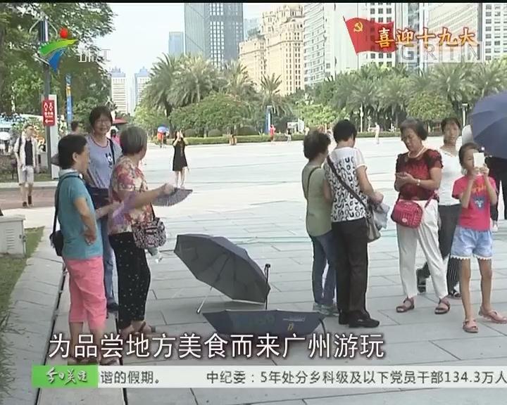 长假广东旅游收入增三成 逾9成9游客满意广州