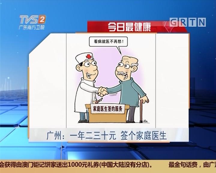 今日最健康 广州:一年二三十元 签个家庭医生