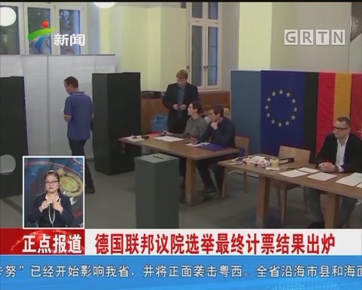 德国联邦议院选举最终计票结果出炉