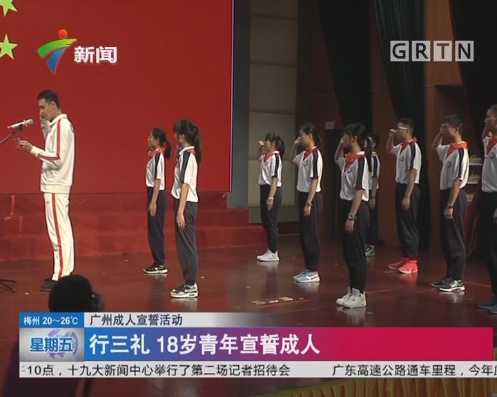 广州成人宣誓活动:行三礼 18岁青年宣誓成人