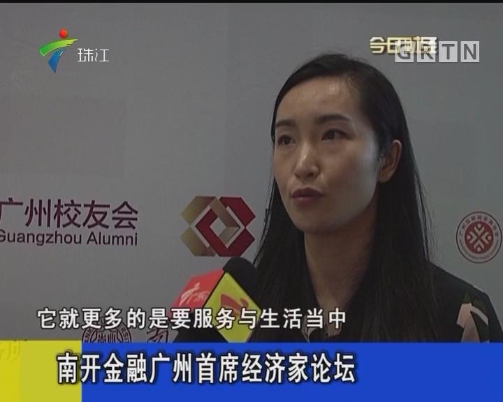 南开金融广州首席经济家论坛