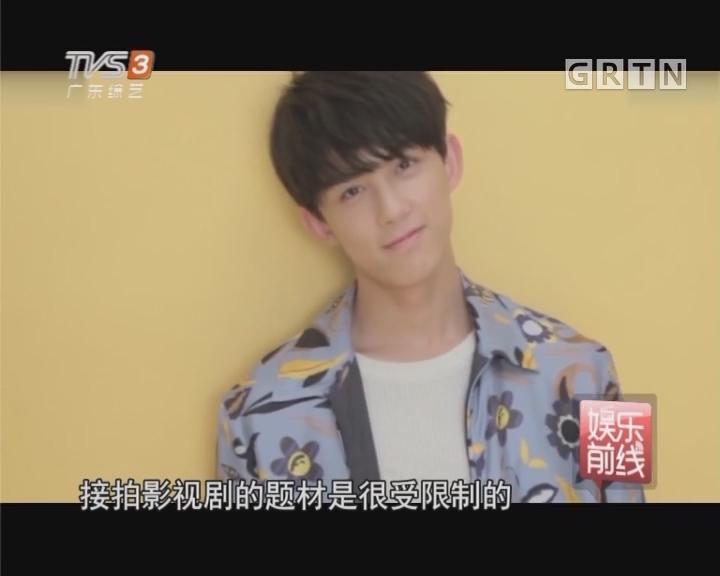 [2017-10-03]娱乐前线:吴磊最会带话题 人气不输杨洋、李易峰