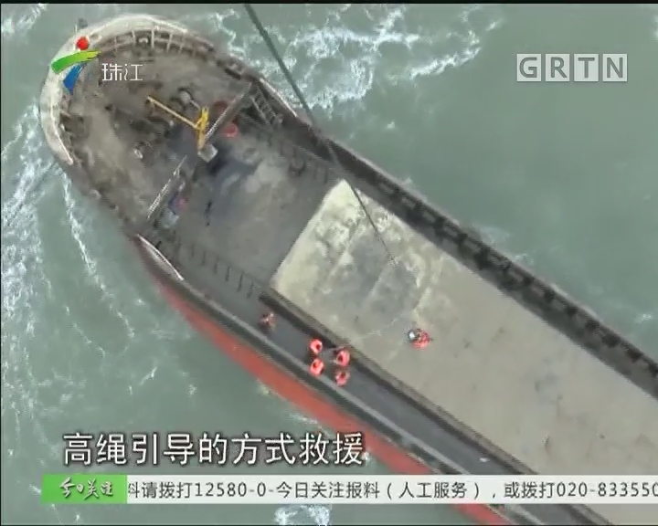 珠海:8名船员被困海上 直升机紧急救援