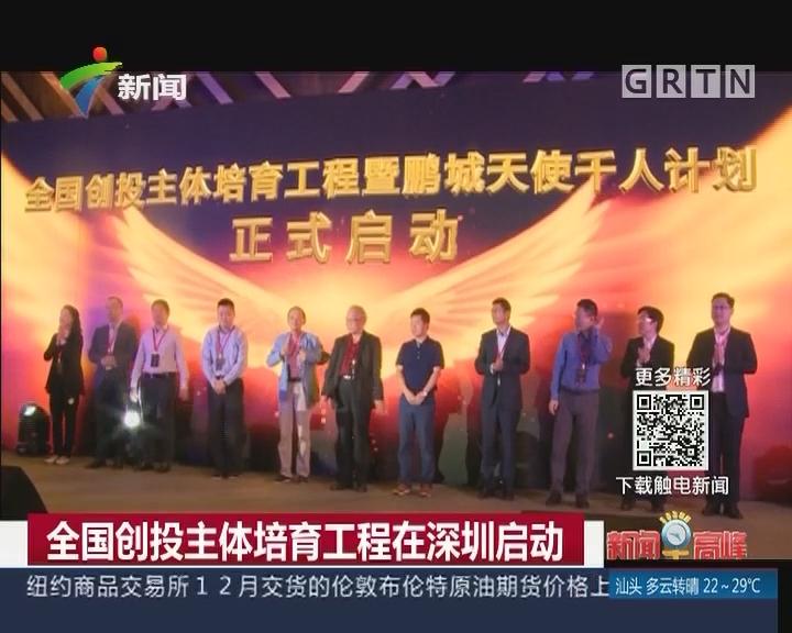 全国创投主体培育工程在深圳启动