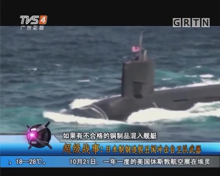 [2017-10-23]军晴剧无霸:超级战事:日本制钢造假丑闻冲击自卫队武器
