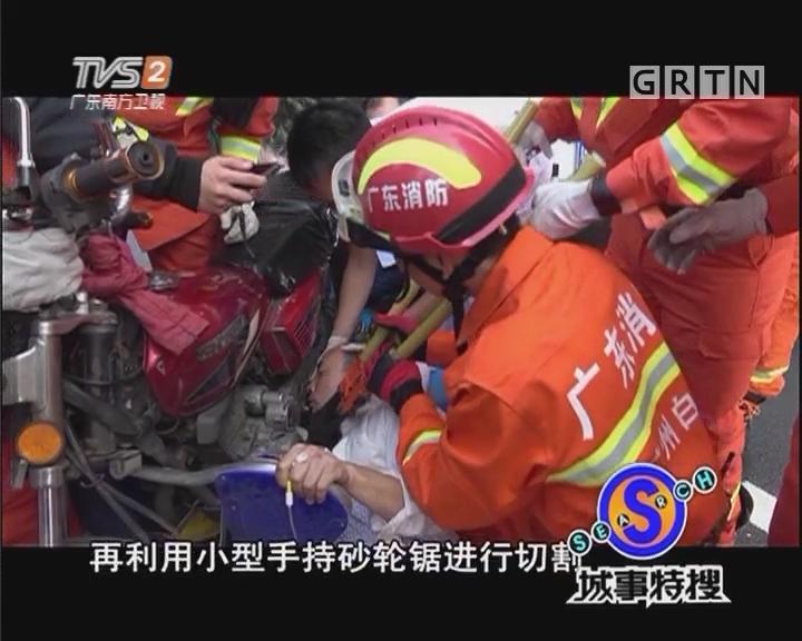 共享单车撞摩托车 消防解救受伤男子