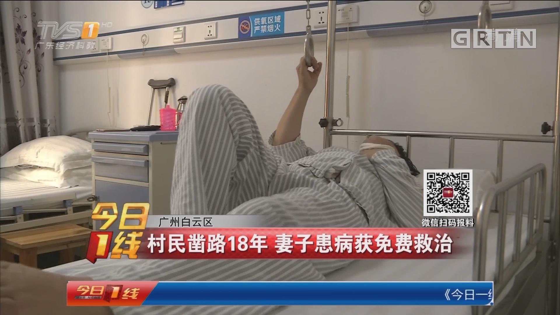广州白云区:村民凿路18年 妻子患病获免费救治