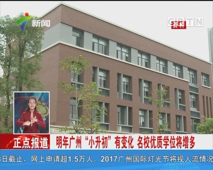 """明年广州""""小升初""""有变化 名校优质学位将增多"""
