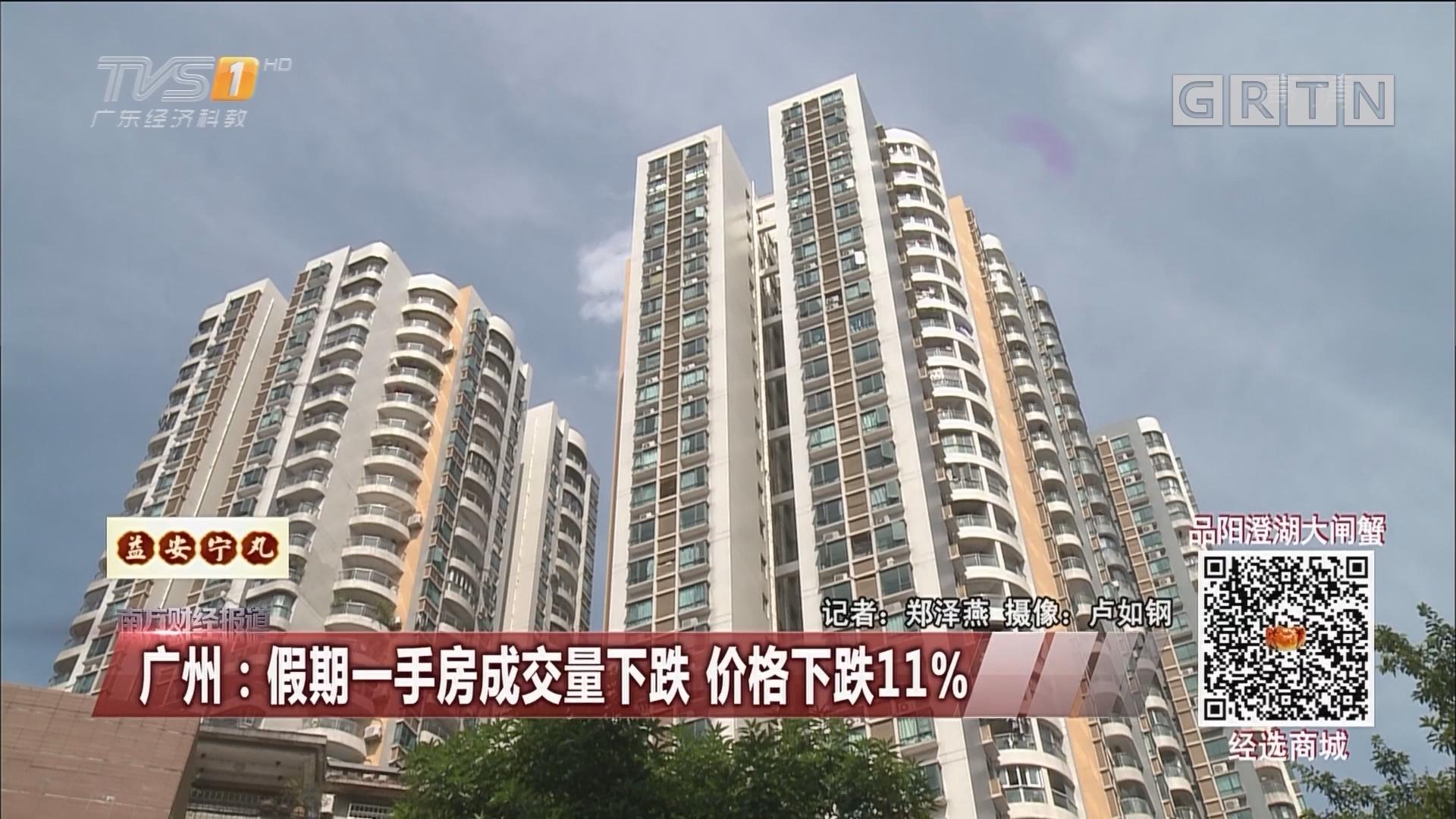 广州:假期一手房成交量下跌 价格下跌11%
