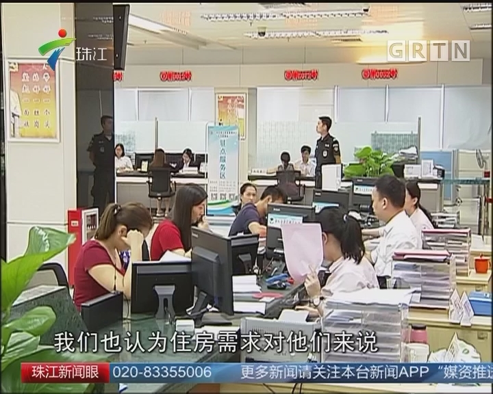 广州租房官方交易平台 明天启动上线