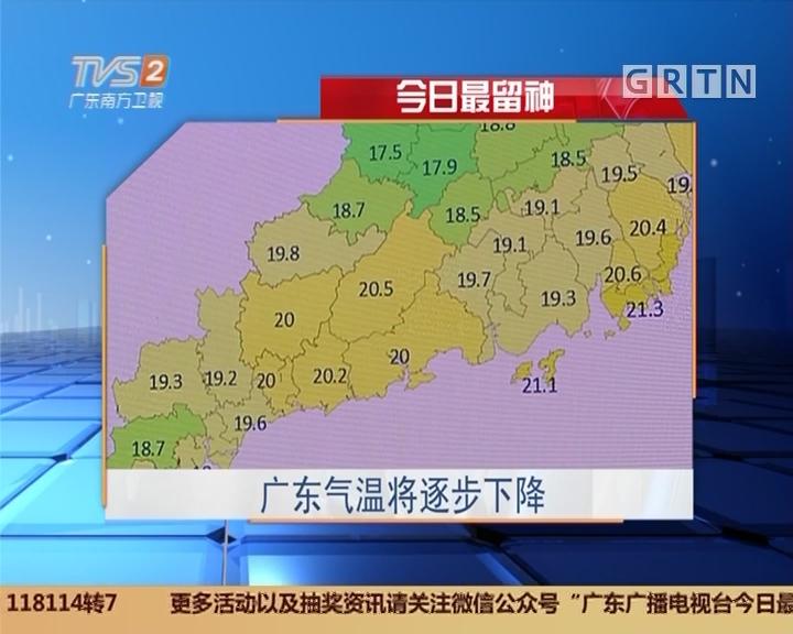 今日最留神:广东气温将逐步下降