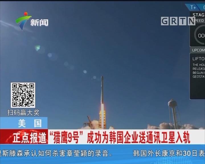 """美国:""""猎鹰9号""""成功为韩国企业送通讯卫星入轨"""