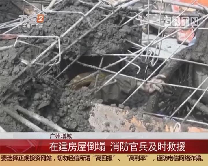 广州增城:在建房屋倒塌 消防官兵及时救援