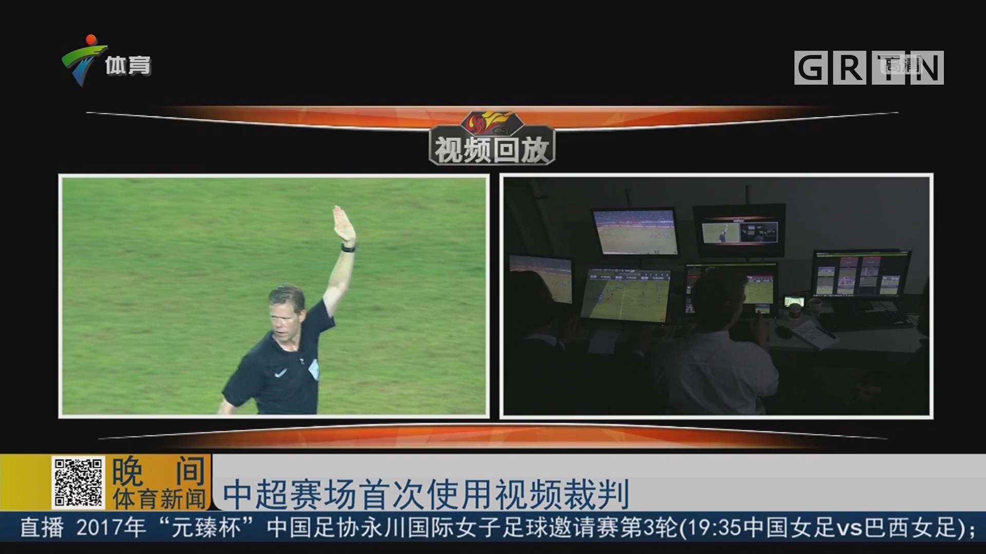 中超赛场首次使用视频裁判